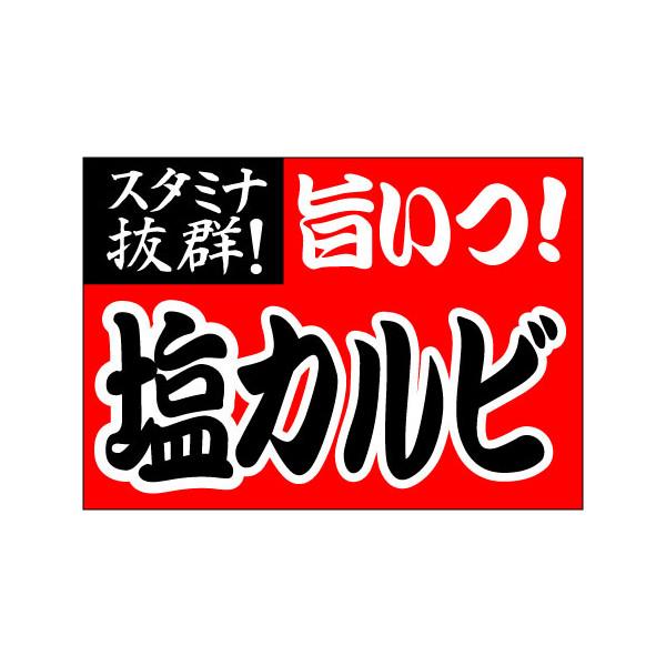 【取寄商品】フロアーマット「塩カルビ」(玄関マット)