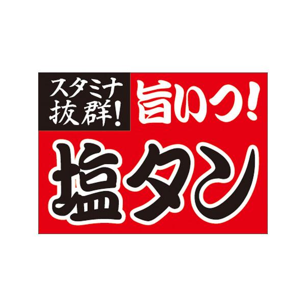 【取寄商品】フロアーマット「塩タン」(玄関マット)