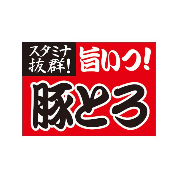 【取寄商品】フロアーマット「豚とろ」(玄関マット)