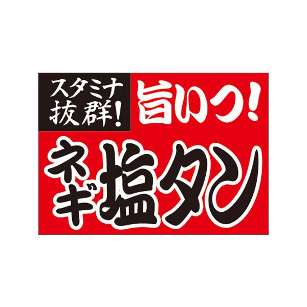 【取寄商品】フロアーマット「ネギ塩タン」(玄関マット)