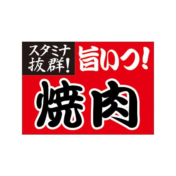 【取寄商品】フロアーマット「焼肉」(玄関マット)