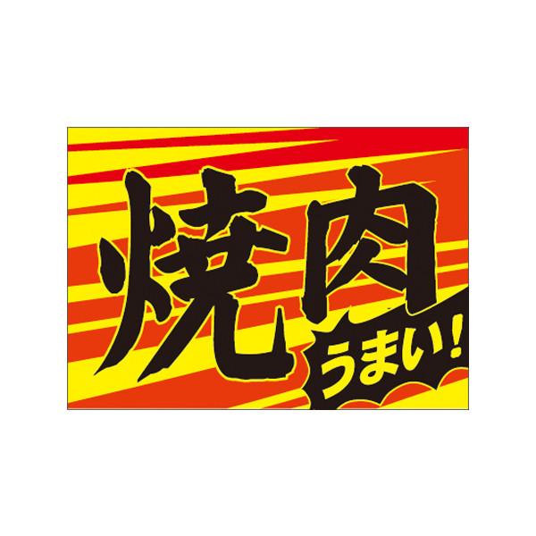 【取寄商品】フロアーマット「うまい焼肉」(玄関マット)