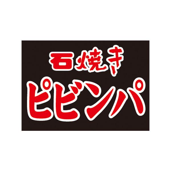 【取寄商品】フロアーマット「石焼きピビンバ」(玄関マット)