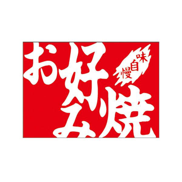 【取寄商品】フロアーマット「お好み焼き」(玄関マット)
