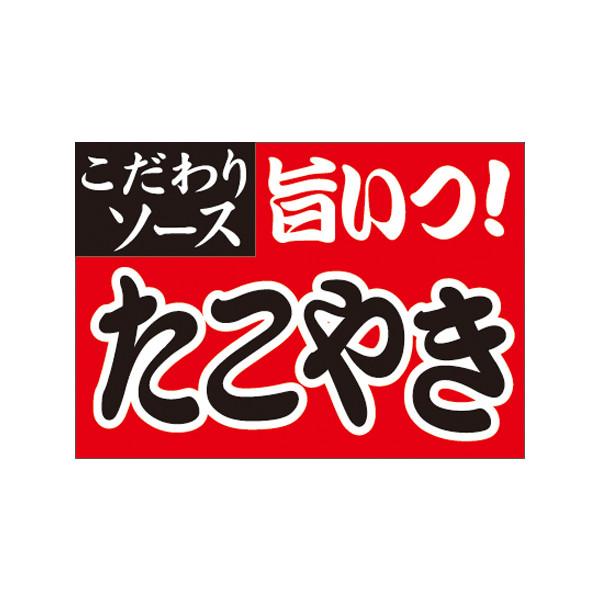 【取寄商品】フロアーマット「たこやき」(玄関マット)