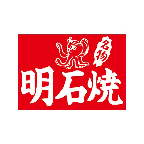 【取寄商品】フロアーマット「明石焼」(玄関マット)