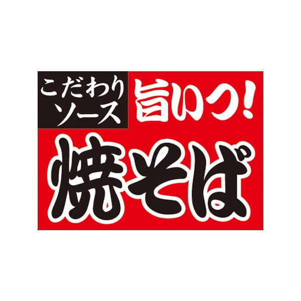 【取寄商品】フロアーマット「焼そば」(玄関マット)