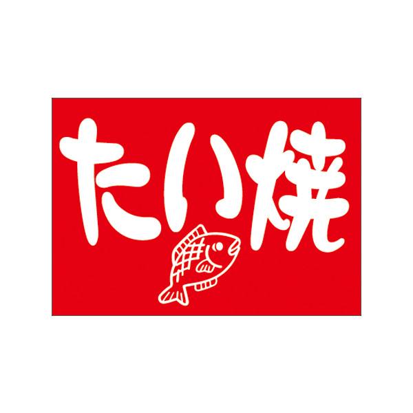 【取寄商品】フロアーマット「たい焼」(玄関マット)