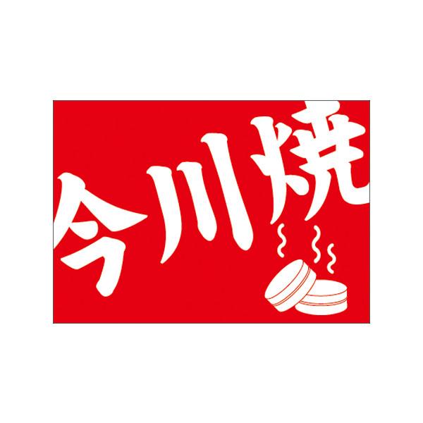 【取寄商品】フロアーマット「今川焼」(玄関マット)