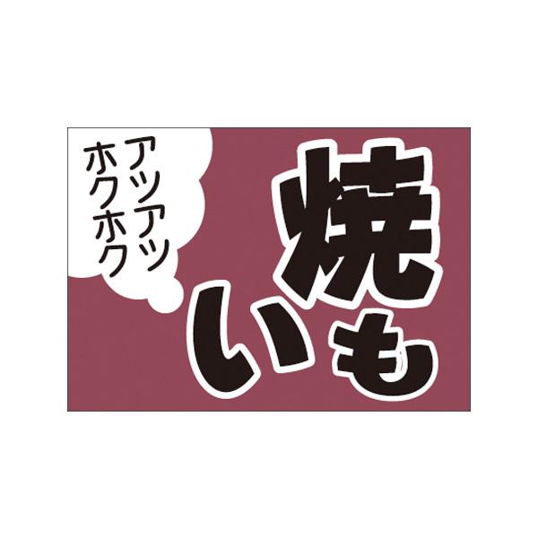 【取寄商品】フロアーマット「焼いも」(玄関マット)