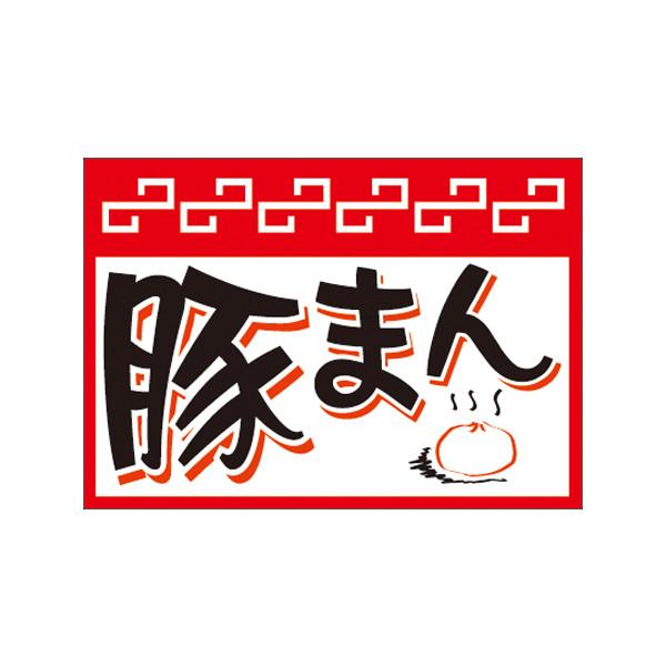 【初回限定】 【取寄商品】フロアーマット「豚まん」(玄関マット), ニトリ:3c5ee793 --- polikem.com.co