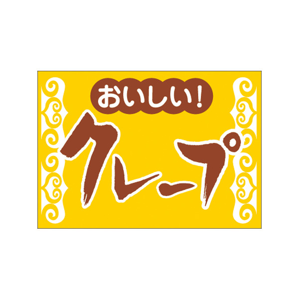 【取寄商品】フロアーマット「クレープ」(玄関マット)