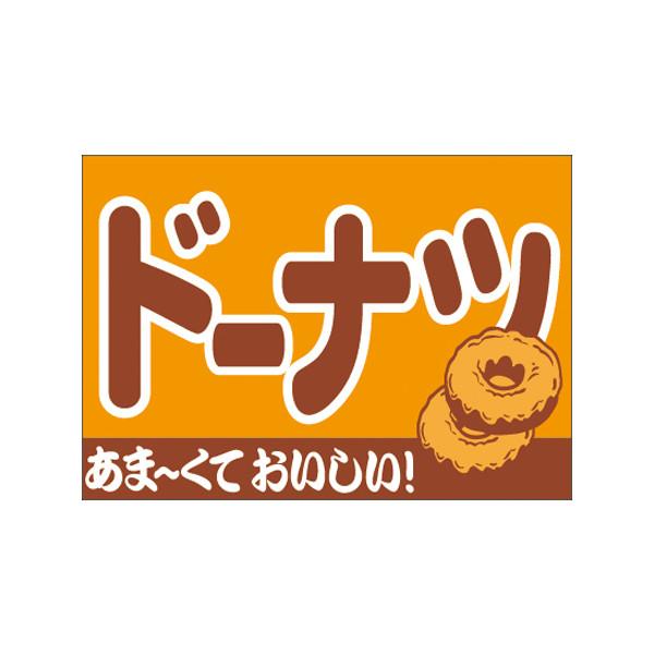 【取寄商品】フロアーマット「ドーナツ」(玄関マット)