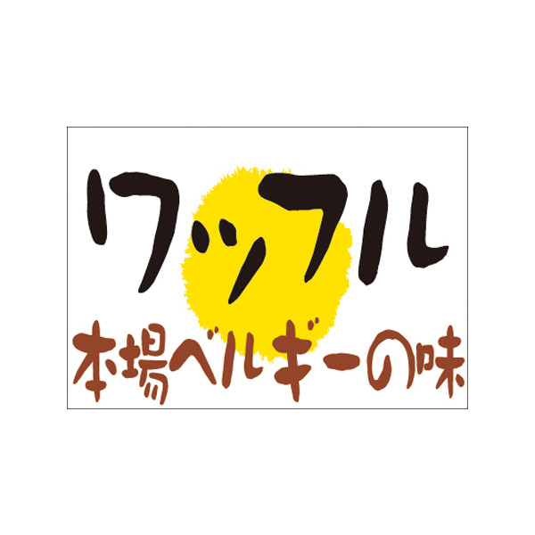 【取寄商品】フロアーマット「ワッフル」(玄関マット)