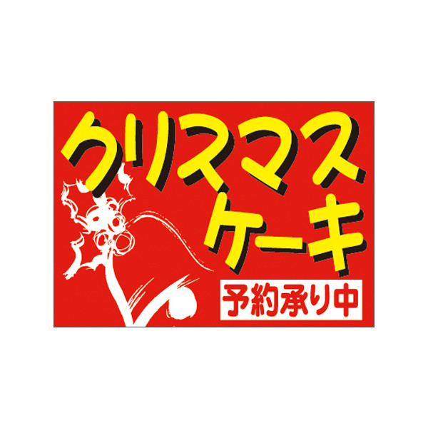 【取寄商品】フロアーマット「クリスマスケーキ」(玄関マット)