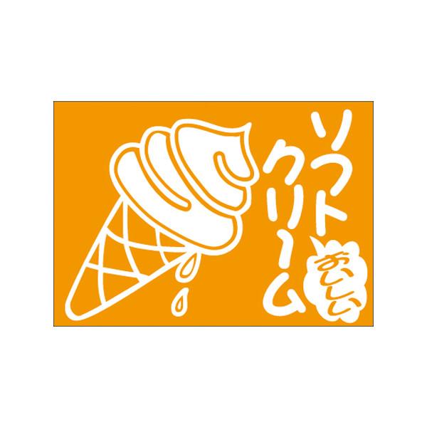 【取寄商品】フロアーマット「ソフトクリーム」(玄関マット)