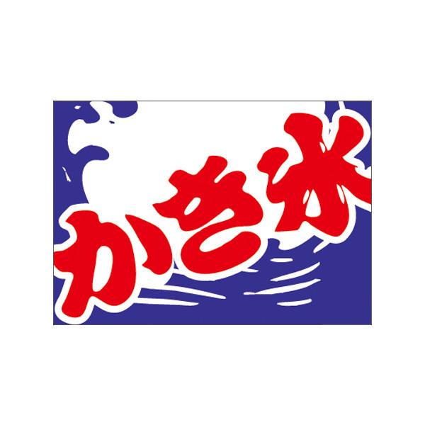 【取寄商品】フロアーマット「かき氷」(玄関マット)