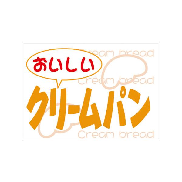 【取寄商品】フロアーマット「クリームパン」(玄関マット)