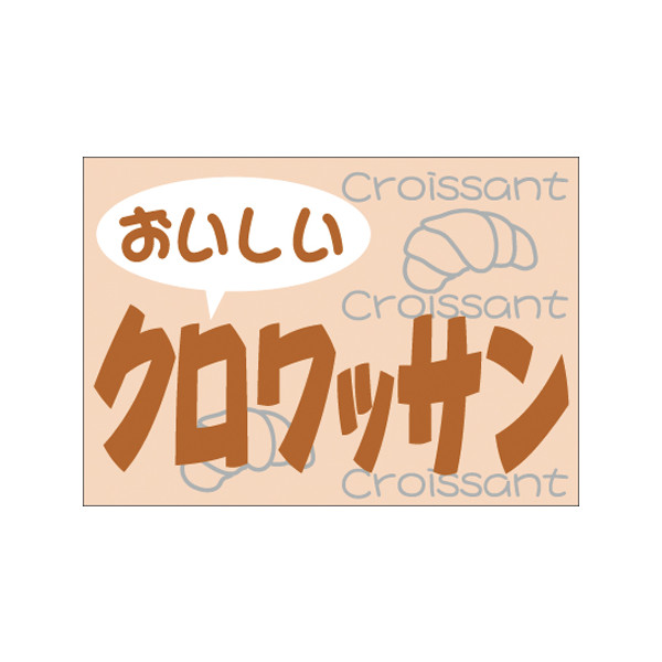 【取寄商品】フロアーマット「クロワッサン」(玄関マット)