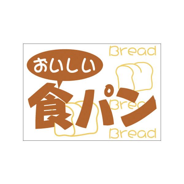 【取寄商品】フロアーマット「食パン」(玄関マット)
