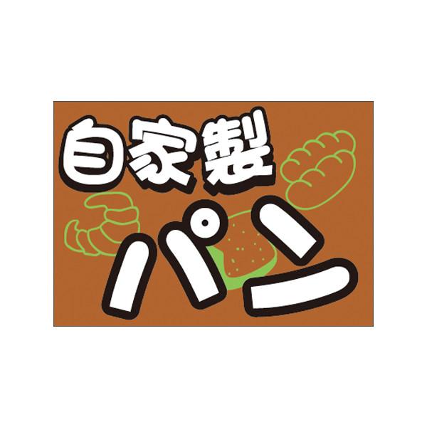 【取寄商品】フロアーマット「自家製パン」(玄関マット)