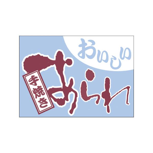 【取寄商品】フロアーマット「あられ」(玄関マット)