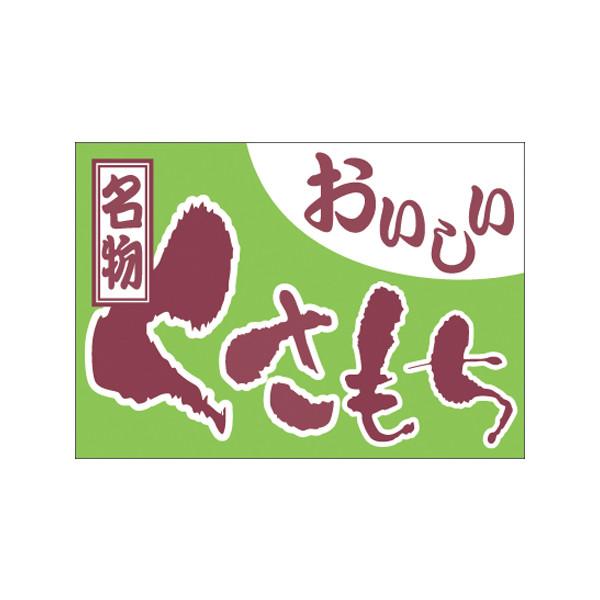 【取寄商品】フロアーマット「くさもち」(玄関マット)