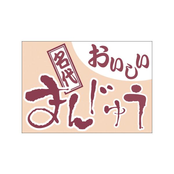 【取寄商品】フロアーマット「まんじゅう」(玄関マット)