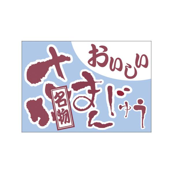 【取寄商品】フロアーマット「さかまんじゅう」(玄関マット)