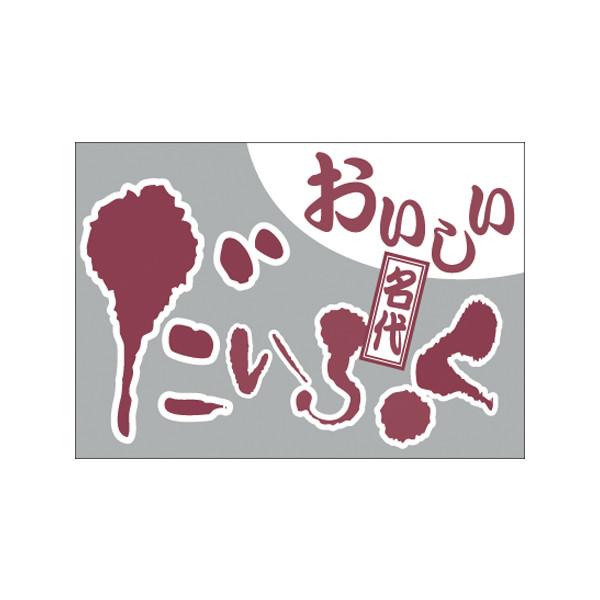 【取寄商品】フロアーマット「だいふく」(玄関マット)