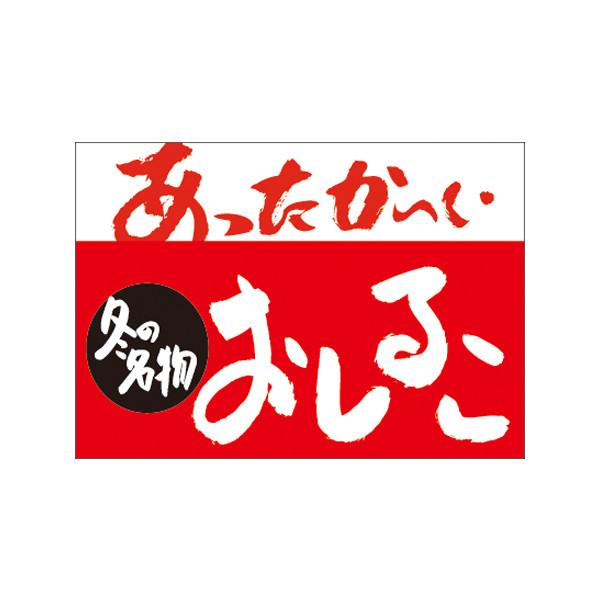 【取寄商品】フロアーマット「おしるこ」(玄関マット)
