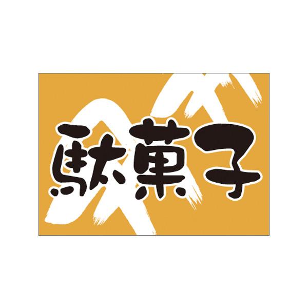 【取寄商品】フロアーマット「駄菓子」(玄関マット)