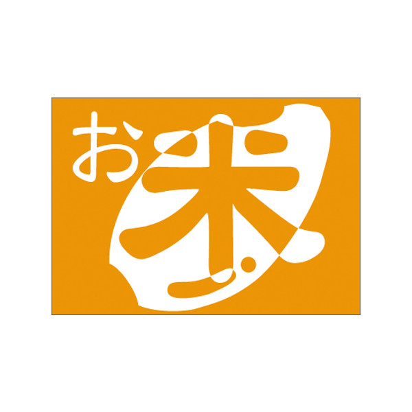 【取寄商品】フロアーマット「お米」(玄関マット)
