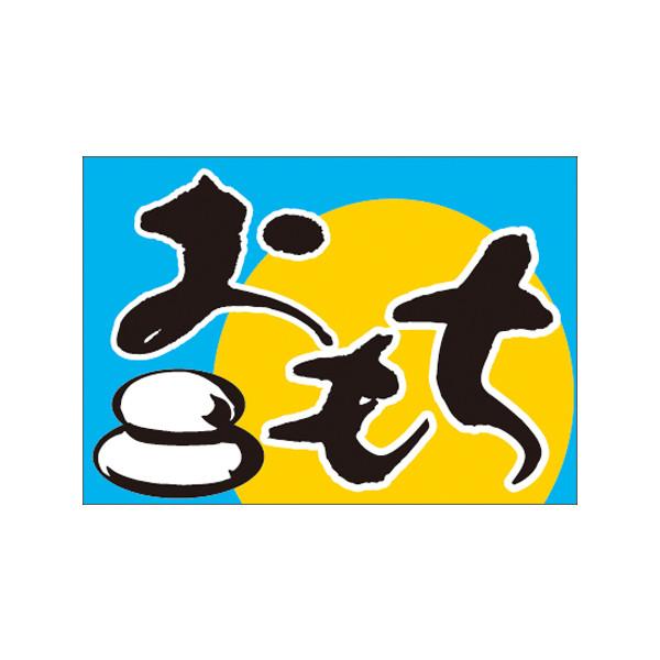 【取寄商品】フロアーマット「おもち」(玄関マット)