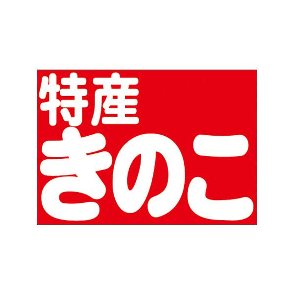 【取寄商品】フロアーマット「きのこ」(玄関マット)
