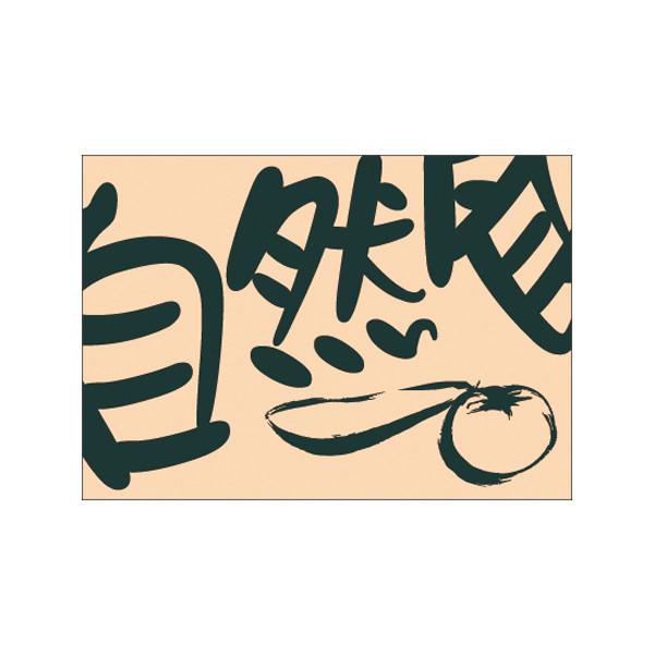 【取寄商品】フロアーマット「自然食」(玄関マット)