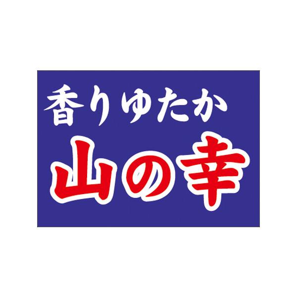 【取寄商品】フロアーマット「山の幸」(玄関マット)