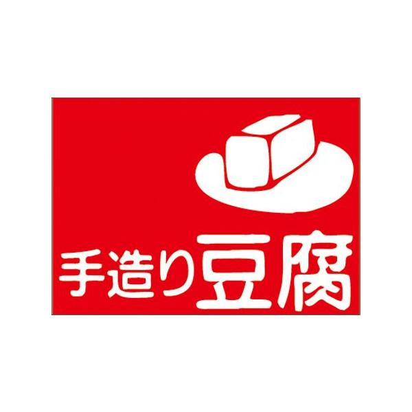 【取寄商品】フロアーマット「豆腐」(玄関マット)