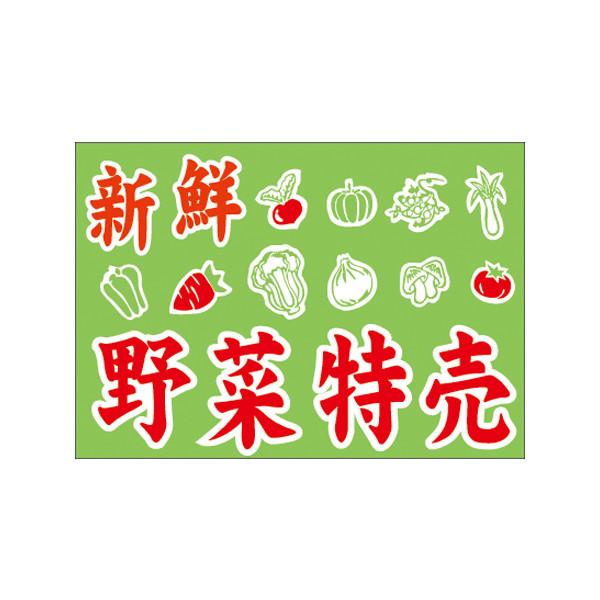 スーパーセール期間限定 【取寄商品】フロアーマット「野菜特売」(玄関マット), 丸子町:c89f08f5 --- technosteel-eg.com
