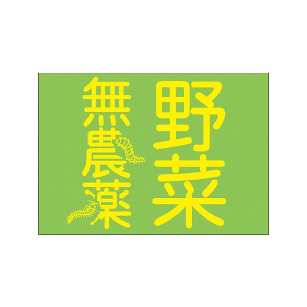 【取寄商品】フロアーマット「無農薬野菜」(玄関マット)