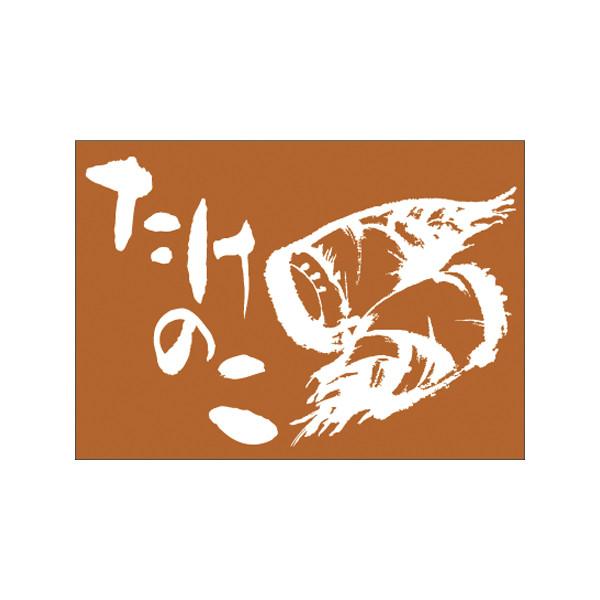 【取寄商品】フロアーマット「たけのこ」(玄関マット)