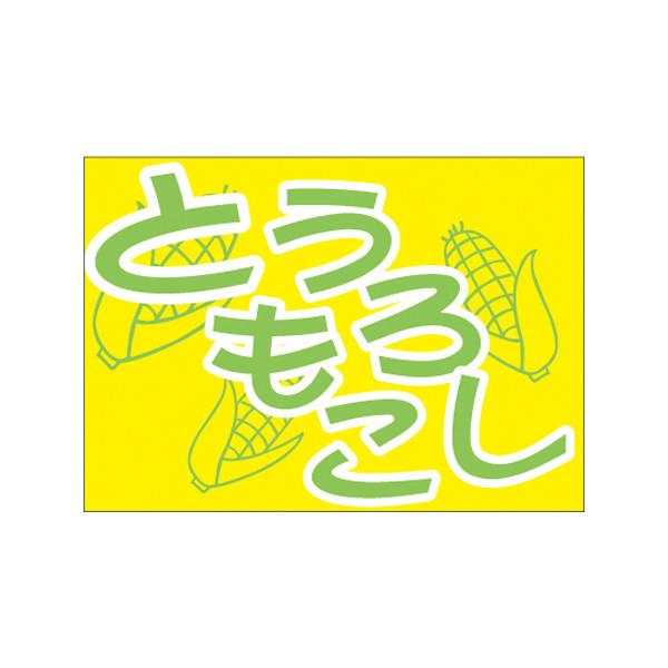 【取寄商品】フロアーマット「とうもろこし」(玄関マット)