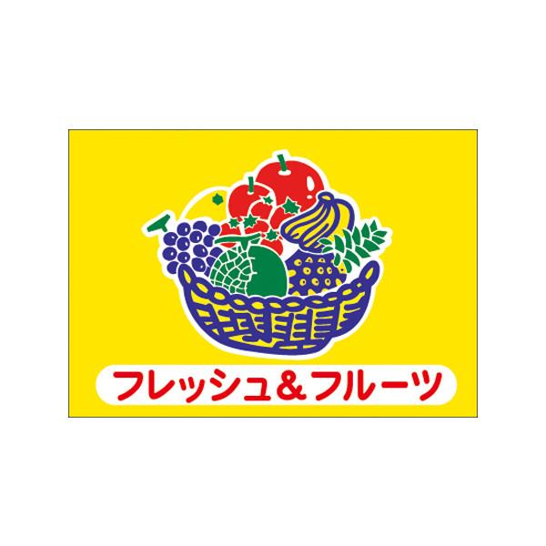 【取寄商品】フロアーマット「フレッシュフルーツ」(玄関マット)