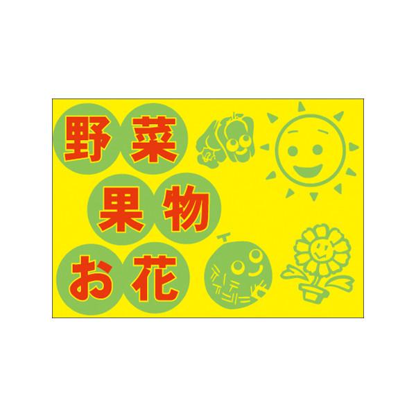 【取寄商品】フロアーマット「野菜果物お花」(玄関マット)