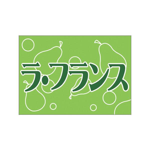 【取寄商品】フロアーマット「ラ・フランス」(玄関マット)