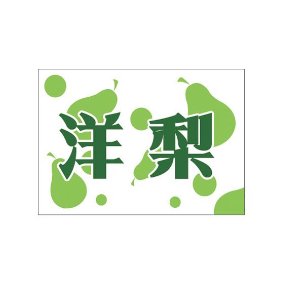 【取寄商品】フロアーマット「洋梨」(玄関マット)