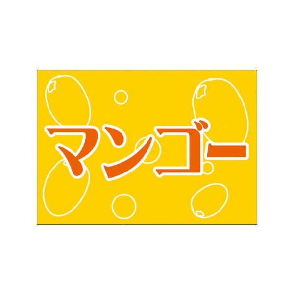【取寄商品】フロアーマット「マンゴー」(玄関マット)