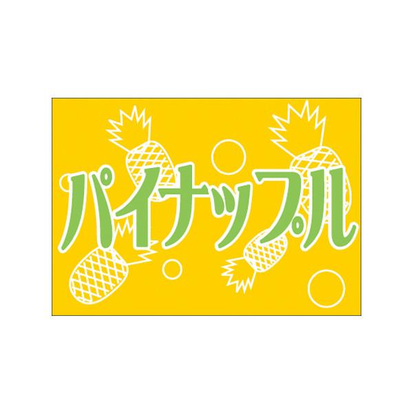 【取寄商品】フロアーマット「パイナップル」(玄関マット)
