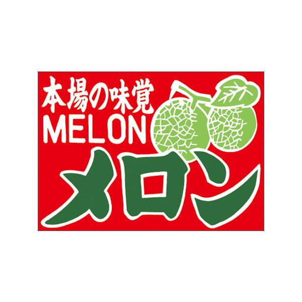 【取寄商品】フロアーマット「メロン」(玄関マット)