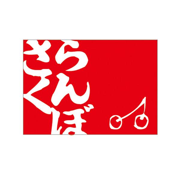 【取寄商品】フロアーマット「さくらんぼ」(玄関マット)